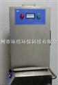 HW-XS-江西車間臭氧消毒機/臭氧空氣消毒機-環偉制造