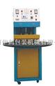 高速吸塑封口机/五金工具封口机/PVC盒子封口机