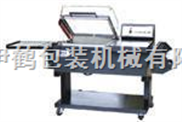 FM5540A二合一热收缩包装机/塑封机/收缩膜包装机