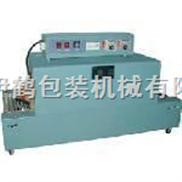 400*200型远红外热收缩包装机/塑封机/收缩机