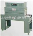 BS-400A PVC膜收缩机 远红外热收缩包装机/塑封机