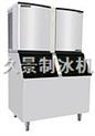 賣熱銷特價全自動久景制冰機AC-1500.全國包郵.聯保。送過濾一支