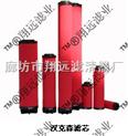 漢克森精密濾芯E1-28精密濾芯