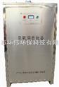 HW-KT-中央空調內置式臭氧發生器/臭氧發生器報價