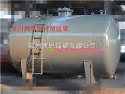 塑料储罐|盐酸储罐|中国储罐网