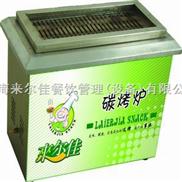 碳烤炉、无烟碳烤炉、烤鱼炉、上海来尔佳烧烤炉