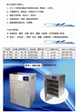 阳江臭氧发生器|家用养殖场臭氧发生器|臭氧消毒柜|价格