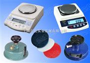 尊貴品質:專業批發克重儀,織物面料克重儀,碼布秤,圓形取樣器