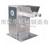 多用途干燥设备全自动粉碎摇摆式颗粒机