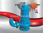 QW(WQ)系列无堵塞潜水排污泵  潜水排污泵 不锈钢排污泵