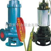 廠價供應JPWQ自動攪勻排污潛水泵