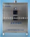 食品厂用移动式臭氧消毒机/臭氧灭菌机