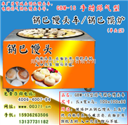 郑州乾晨牌锅巴馒头机