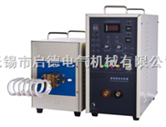 30KW高频机、加热炉、感应加热炉、电加热炉、淬火机、淬火炉