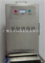 小型臭氧發生器/手提式臭氧發生器