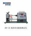 ZBT-10 纸杯杯身挺度测定仪
