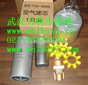 711632E1-2117151复盛空压机空气过滤器