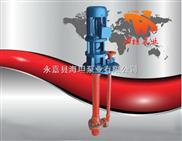 SY型、FSY型、WSY型-SY型、FSY型、WSY型玻璃钢液下泵