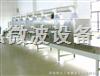 供应辽宁微波干燥设备