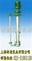 【LYA系列立式長軸液下泵】