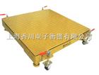 TCS-HL-H高度可調移動式小地磅