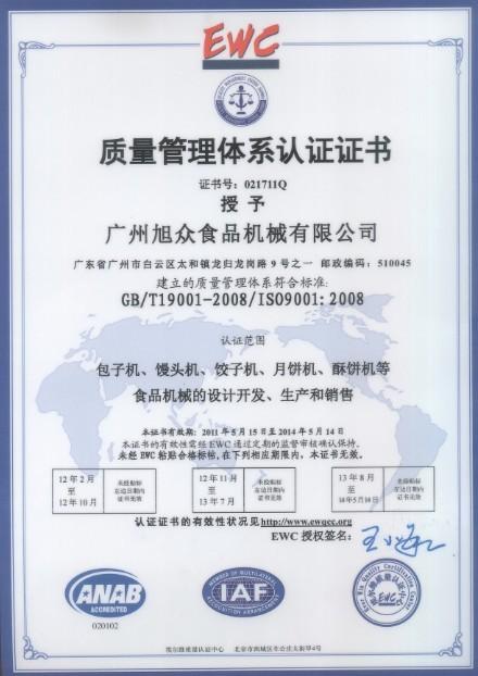 ISO90012008中文