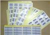 激光防伪商标 商品价标签 /绿色环保标签7