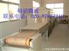 硫酸铜微波低温干燥设备,化工干燥设备,烘干机