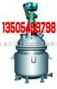 不锈钢反应釜厂家,电加热反应釜,非标反应釜