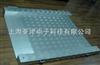 SCS上海静安区电子地磅,超低台面电子地磅秤厂家直销价格优惠