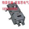 BDZ52-10A/380V BDZ52-16A/380V BDZ52-20A/380VBLK52防爆断路器,BLK52,BDZ52防爆断路器BLK52(BDZ)BLK8030(BLK80