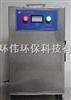 HW-XS广州/深圳/东莞小型臭氧消毒机-环伟厂家制造