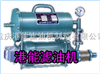 PL系列手提式滤油机