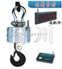 无线吊钩秤(老品牌)OCS-0.5T吊钩秤|0.5吨吊钩秤|无线吊钩秤价格
