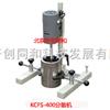 KCFS-400小型实验室高速分散机