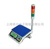 JWE(I)30kg声光报警电子秤,芜湖报警秤,台州报警秤,30kg/1g报警电子秤价格