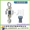OCS-SZ-CP型无线式电子吊秤(掌上型无线吊秤)