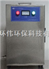HW-SJ环伟研发新型臭氧水机/自来水消毒机/臭氧洗手机