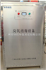 HW-KT中央空调外置式空气净化臭氧消毒机-厂家生产直销