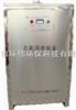 HW-YD冷冻库臭氧消毒机/冷冻海制品车间除臭臭消毒机