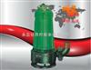 WQK/QG系列切割式潛水排污泵WQK/QG系列切割式潛水排污泵