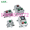 LA53-1、LA53-2、LA53-3、LA53-2A防爆控制按钮LA53-1、LA53-2、LA53-3、LA53-2A