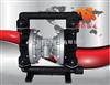 深圳QBY型工程塑料气动隔膜泵,海坦隔膜泵