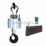 OCS50T电子吊钩秤价格/100T吊称价格